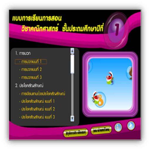 ซอฟต์แวร์ CAI คณิตศาสตร์ ป1-3