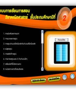 ซอฟต์แวร์ CAI คณิตศาสตร์ ป2-2