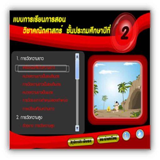 ซอฟต์แวร์ CAI คณิตศาสตร์ ป2-3