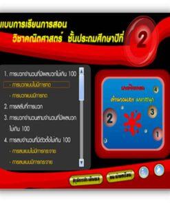 ซอฟต์แวร์ CAI คณิตศาสตร์ ป2-4