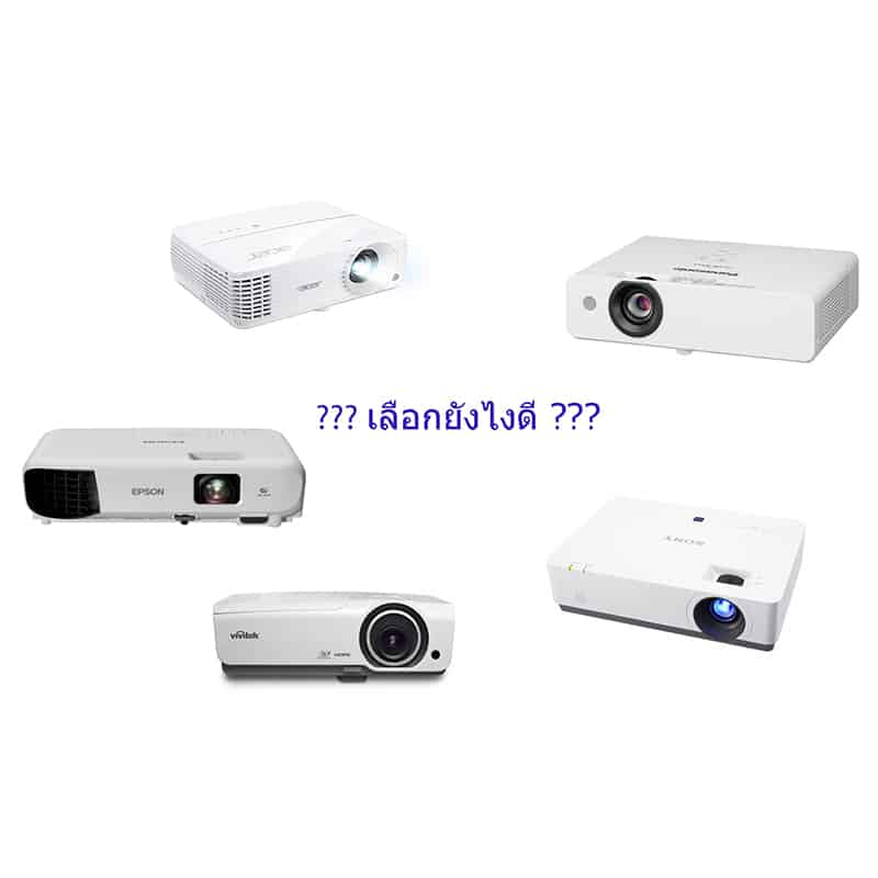 Which brand of projector should you choose?