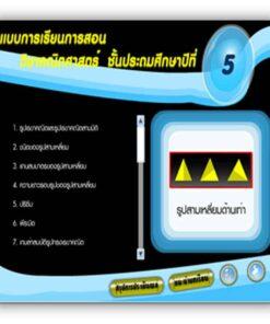 ซอฟต์แวร์ CAI คณิตศาสตร์ ป5-2