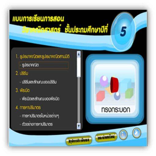 ซอฟต์แวร์ CAI คณิตศาสตร์ ป5-3