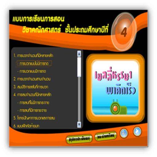 ซอฟต์แวร์ CAI คณิตศาสตร์ ป4-4