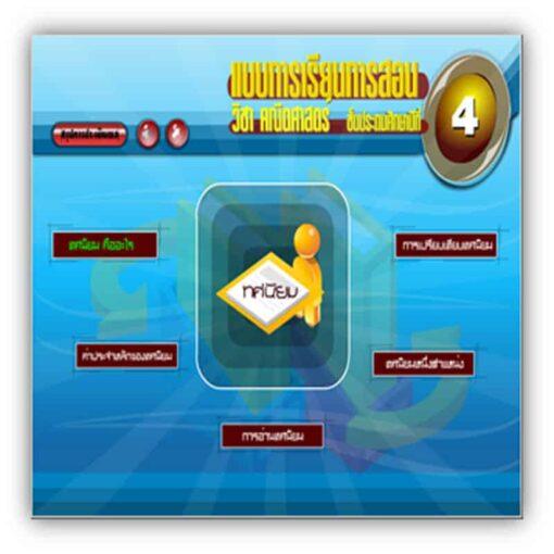 ซอฟต์แวร์ CAI คณิตศาสตร์ ป4-5