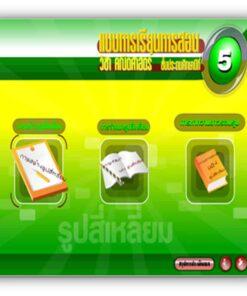 ซอฟต์แวร์ CAI คณิตศาสตร์ ป5-5