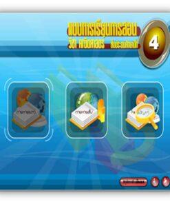 ซอฟต์แวร์ CAI คณิตศาสตร์ ป4-6