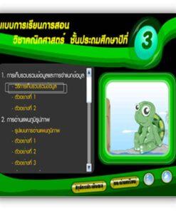 ซอฟต์แวร์ CAI คณิตศาสตร์ ป3-3
