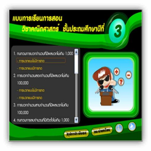 ซอฟต์แวร์ CAI คณิตศาสตร์ ป3-4