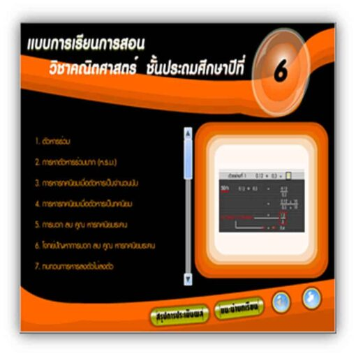 ซอฟต์แวร์ CAI คณิตศาสตร์ ป6-2