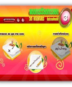 ซอฟต์แวร์ CAI คณิตศาสตร์ ป3-6