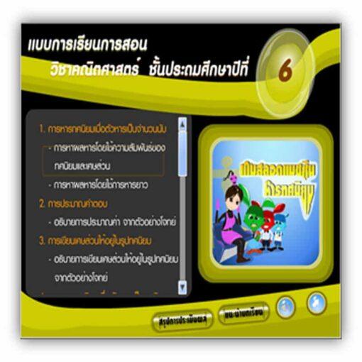 ซอฟต์แวร์ CAI คณิตศาสตร์ ป6-3