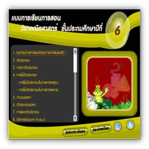 ซอฟต์แวร์ CAI คณิตศาสตร์ ป6-4