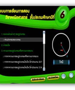 ซอฟต์แวร์ CAI คณิตศาสตร์ ป6-5