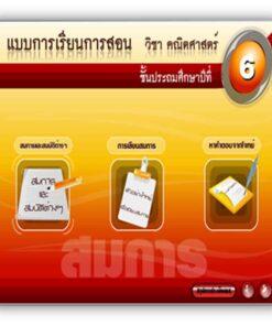 ซอฟต์แวร์ CAI คณิตศาสตร์ ป6-7