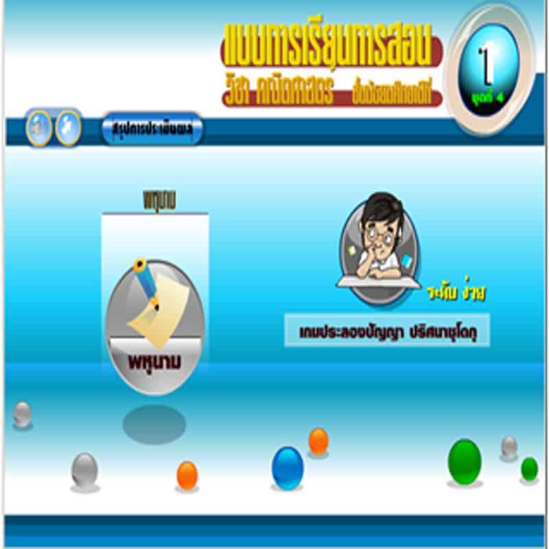 ซอฟต์แวร์ CAI คณิตศาสตร์ ม1-1