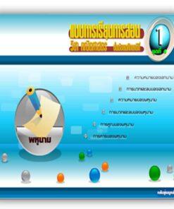 ซอฟต์แวร์ CAI คณิตศาสตร์ ม1-3