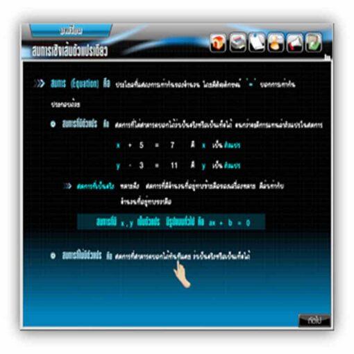 ซอฟต์แวร์ CAI คณิตศาสตร์ ม1-4