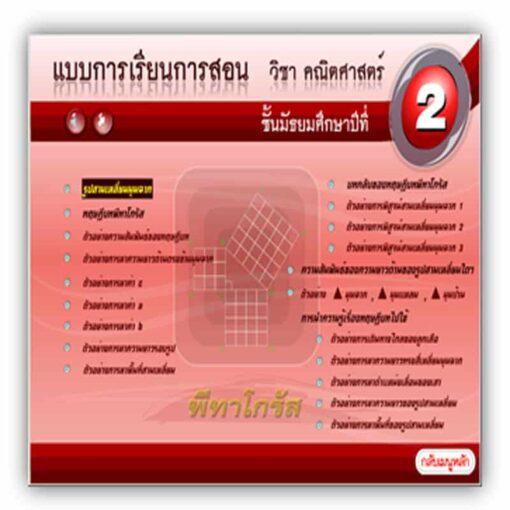 ซอฟต์แวร์ CAI คณิตศาสตร์ ม2-2