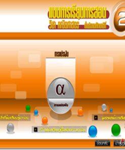 ซอฟต์แวร์ CAI คณิตศาสตร์ ม2-3