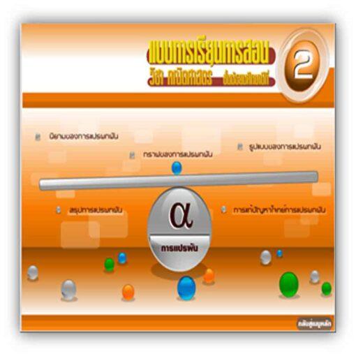 ซอฟต์แวร์ CAI คณิตศาสตร์ ม2-4