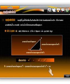ซอฟต์แวร์ CAI คณิตศาสตร์ ม2-7