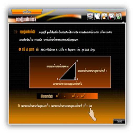 ซอฟต์แวร์ CAI คณิตศาสตร์ ม3-2