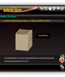 ซอฟต์แวร์ CAI คณิตศาสตร์ ม3-5