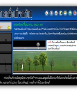 ซอฟต์แวร์ CAI วิทยาศาสตร์ ม1-1