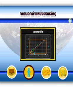 ซอฟต์แวร์ CAI วิทยาศาสตร์ ม1-2