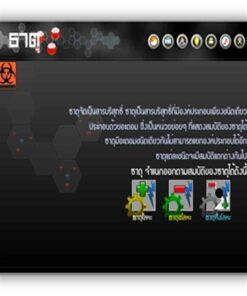 ซอฟต์แวร์ CAI วิทยาศาสตร์ ม2-2