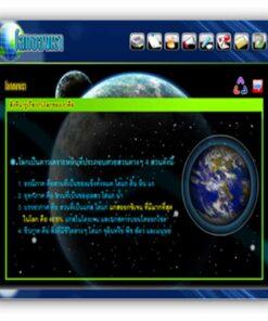 ซอฟต์แวร์ CAI วิทยาศาสตร์ ม2-5