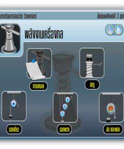 ซอฟต์แวร์ CAI วิทยาศาสตร์ ม3-4