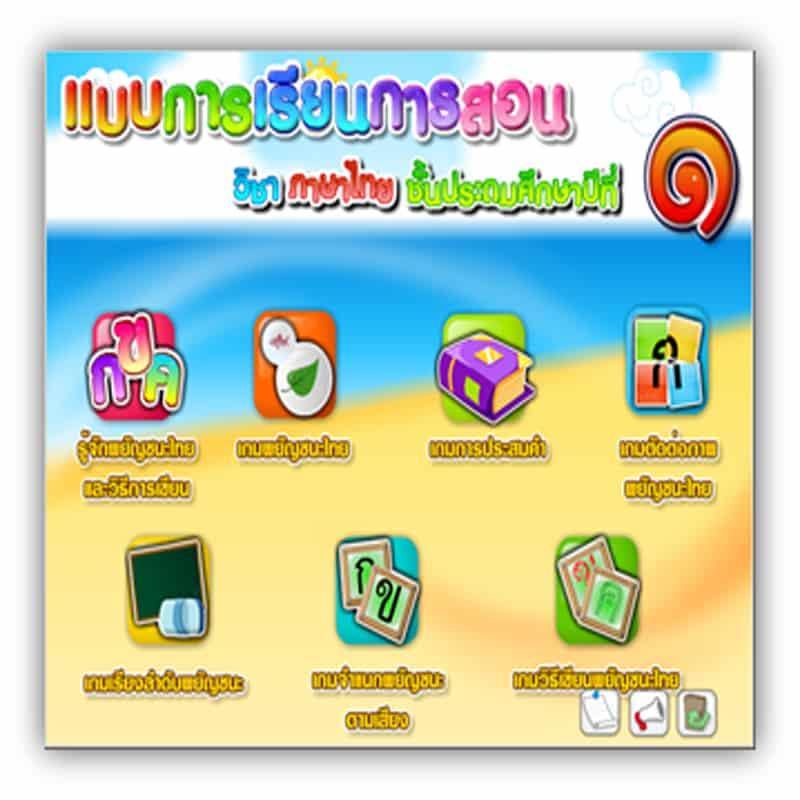 ซอฟต์แวร์ CAI ภาษาไทย ป1-1