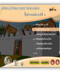 ซอฟต์แวร์ CAI ภาษาไทย ป1-2
