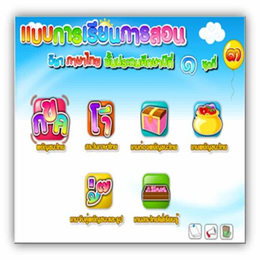 ซอฟต์แวร์ CAI ภาษาไทย ป1-3