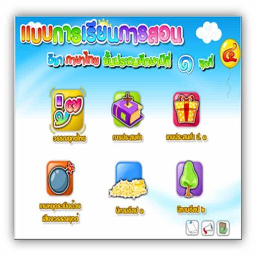 ซอฟต์แวร์ CAI ภาษาไทย ป1-4
