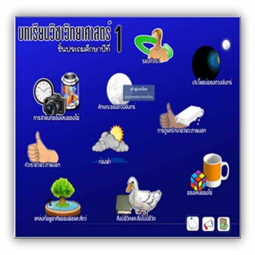 ซอฟต์แวร์ CAI วิทยาศาสตร์ ป1-4