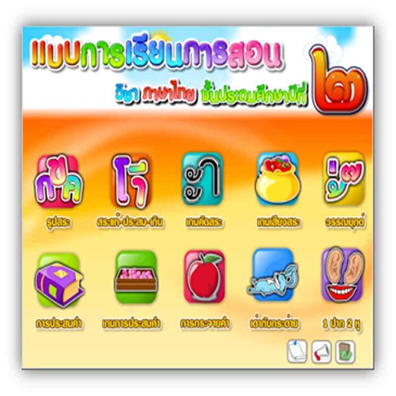 ซอฟต์แวร์ CAI ภาษาไทย ป2-1