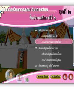 ซอฟต์แวร์ CAI ภาษาไทย ป2-2
