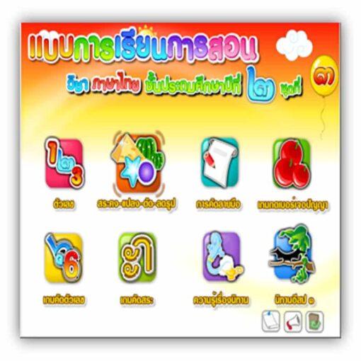 ซอฟต์แวร์ CAI ภาษาไทย ป2-3