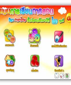 ซอฟต์แวร์ CAI ภาษาไทย ป2-4