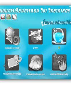ซอฟต์แวร์ CAI วิทยาศาสตร์ ป3-3