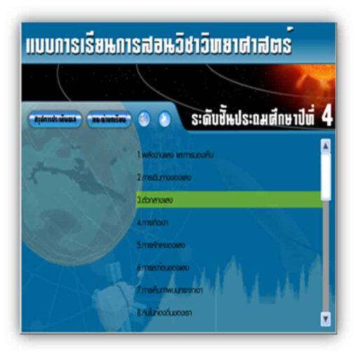 ซอฟต์แวร์ CAI วิทยาศาสตร์ ป4-2