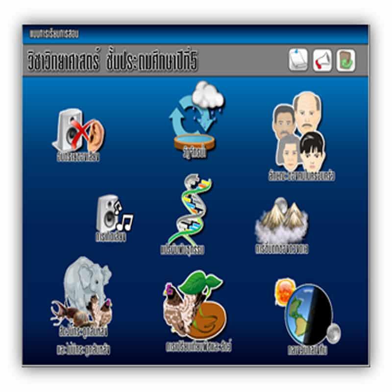 ซอฟต์แวร์ CAI วิทยาศาสตร์ ป5-1