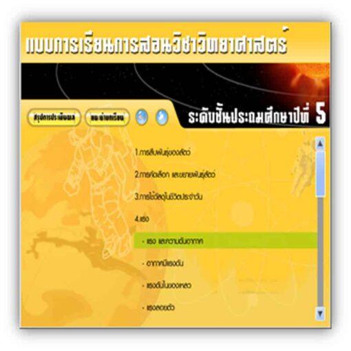 ซอฟต์แวร์ CAI วิทยาศาสตร์ ป5-2