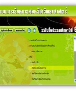 ซอฟต์แวร์ CAI วิทยาศาสตร์ ป6-2