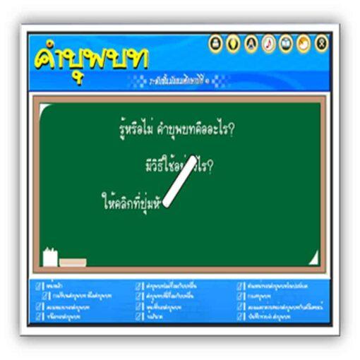 ซอฟต์แวร์สื่อการเรียนการสอน CAI วิชา ภาษาไทย ม1