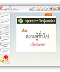 ซอฟต์แวร์ CAI ภาษาไทย ม1-2