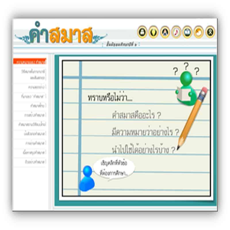 ซอฟต์แวร์ CAI ภาษาไทย ม2-1